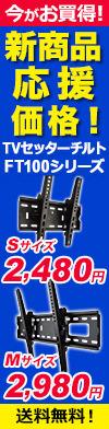耐荷重75kg!大型テレビもしっかり支える!TVセッターチルトFT100シリーズ
