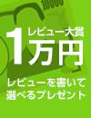 レビュー大賞1万円 レビューを書いて選べるプレゼント