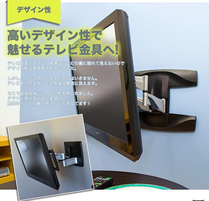 高いデザイン性で魅せるテレビ金具へ!
