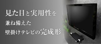 見た目と実用性を兼ね備えた壁掛けテレビの完成形
