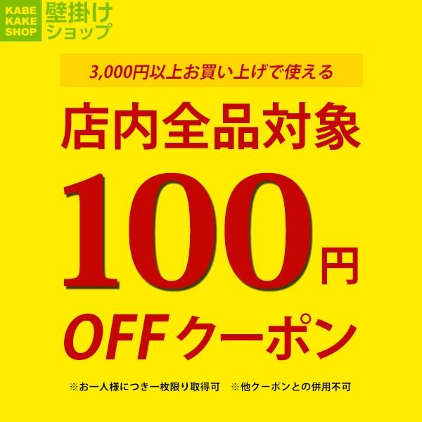 壁掛けショップ★店内全品対象クーポン★3,000円以上お買い上げで使える100円OFFクーポン