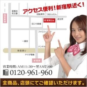 アクセス便利!新宿駅近く!