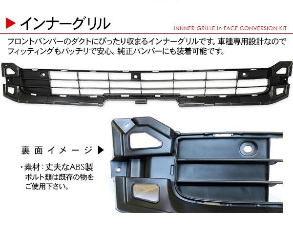 ハイエース モデリスタ エアロパーツ 顔面移植 4型フェイス
