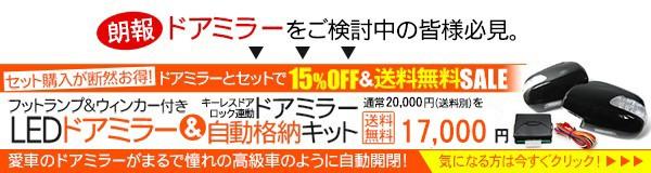 送料無料&特価SALE★LEDドアミラー&キーレス連動ミラー格納キットセット