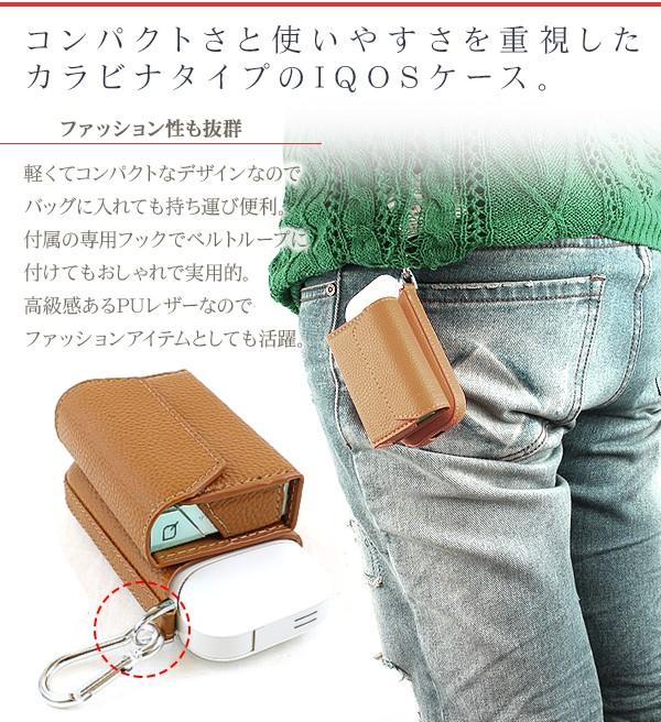アイコス ケース IQOS カバー アイコス シール IQOS ICOS 携帯ケース