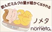 タニタ 赤ちゃん 体重計