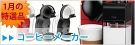 コーヒーメーカー一覧