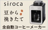 シロカ コーヒーメーカー