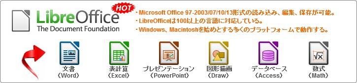 「Microsoft Office」との互換性がNo.1