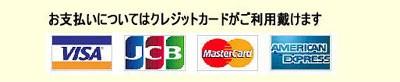 支払い方法イメージ