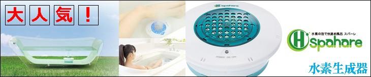 フラックス 【浴槽用水素生成器】 スパーレ spahare FLSP-14