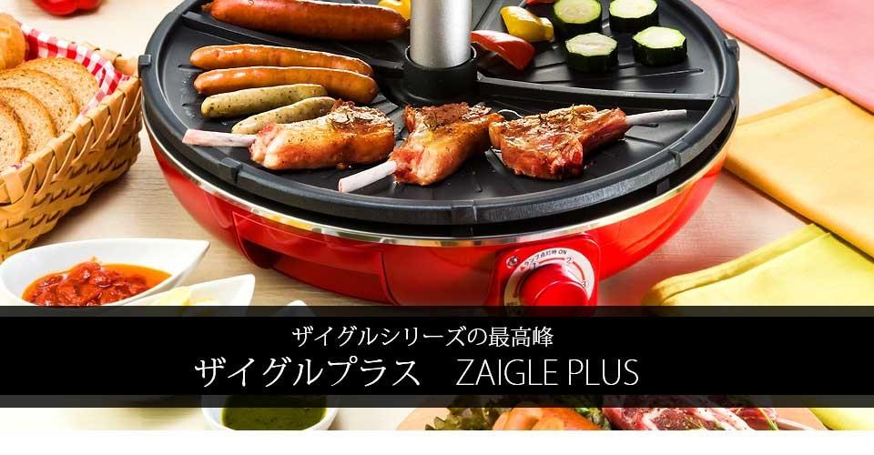 赤外線サークルロースター ザイグルプラス(JAPAN-ZAIGLE PLUS)