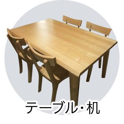 テーブル・机