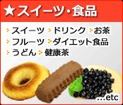 スイーツ・食品