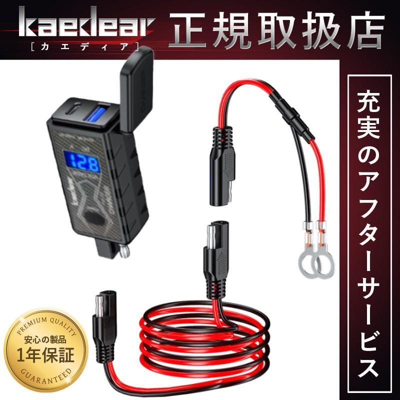 Kaedear(カエディア) バイク オートバイ 充電器 USB 電源 【 IPX8 防水性能 】 USBチャージャー デュアル 2 ポート (5V/2.4A×2) DC 12V 高輝度 LED 電圧計 SAE|kaedear|12