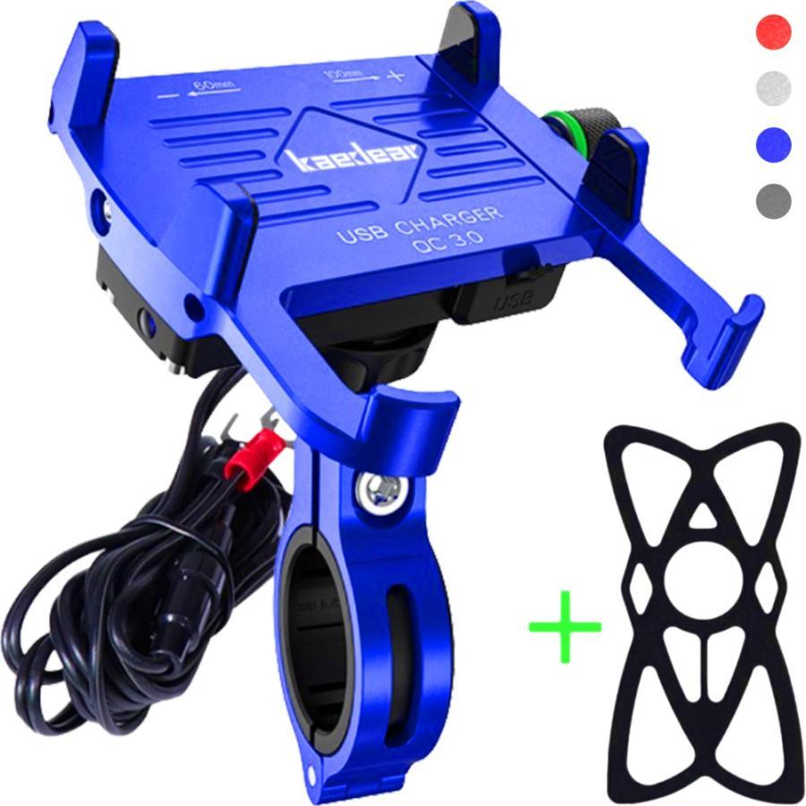 バイク スマホ ホルダー USB 充電 バイク用 電源 防水 携帯 〈 Kaedear カエディア 〉 アルミ製 ミラー 取付 マウント 原付 オートバイ 急速 QC3.0 バンド付 kaedear 13