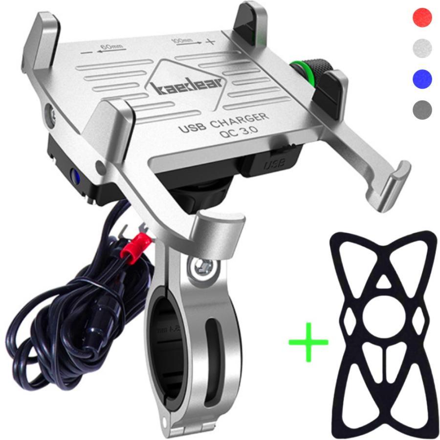 バイク スマホ ホルダー USB 充電 バイク用 電源 防水 携帯 〈 Kaedear カエディア 〉 アルミ製 ミラー 取付 マウント 原付 オートバイ 急速 QC3.0 バンド付 kaedear 11