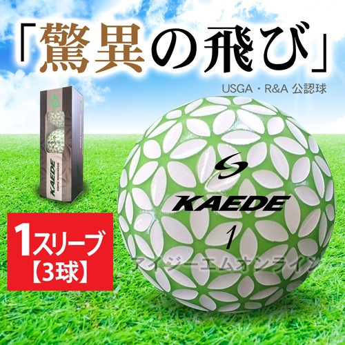 KAEDEゴルフボールグリーン1スリーブ