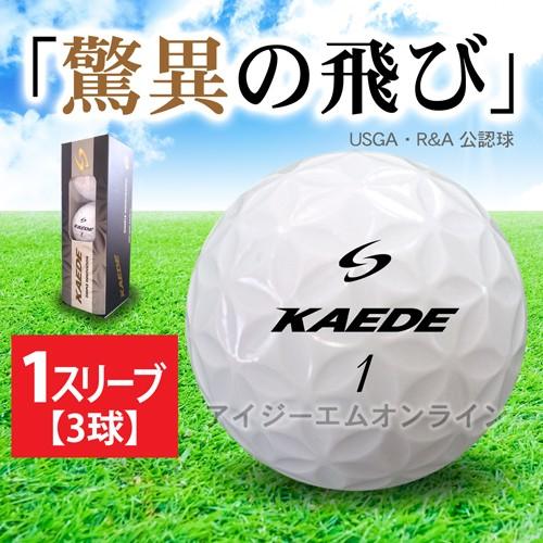KAEDEゴルフボールホワイト1スリーブ