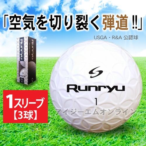 Runryuゴルフボールホワイト1スリーブ