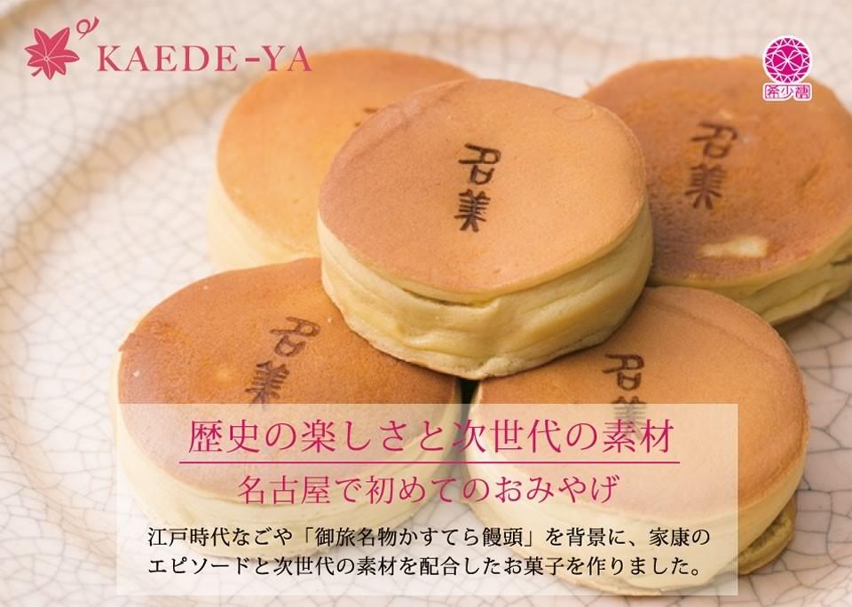 名古屋のおみやげ名美餅