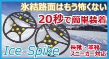 氷結路面の安全対策商品