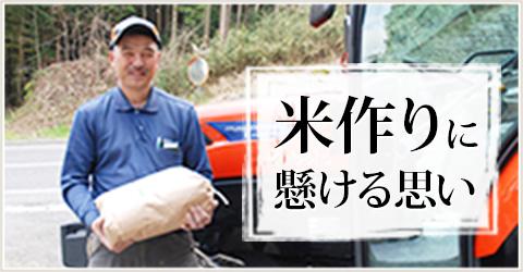 米作りに懸ける思い