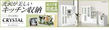クリスタル(CRUSTAL)サイズ豊富&光沢が美しいキッチン収納