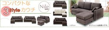 布張りカウチソファ ナイル(Nile)