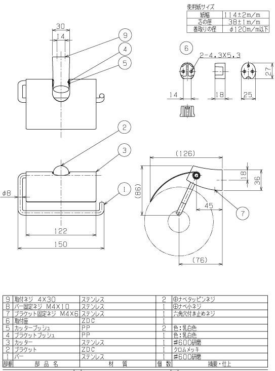 トイレ ペーパー ホルダー・トイレット ペーパー ホルダー:HR-Rr160c5寸法図