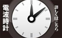 この時計は電波時計です