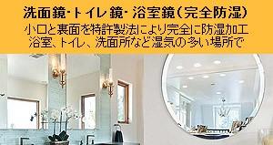 洗面鏡・トイレ鏡・化粧鏡・浴室鏡(国産)クリスタルミラー・シリーズ