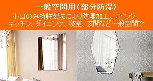 壁掛け鏡・ウォールミラー:クリスタルミラー・シリーズ(リビング、玄関、廊下、寝室など一般空間用)