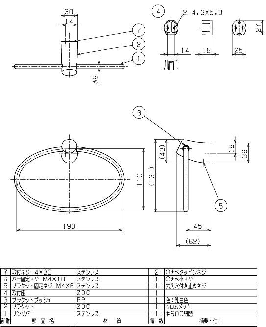 タオルハンガー・タオル掛け・タオルリング:HR-Rr160c4寸法図