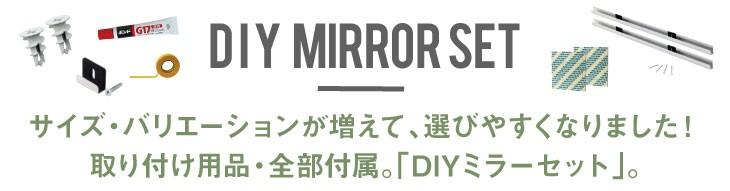 姿見鏡セット 取付簡単。省スペースで全身チェック 届いてすぐに取り付けられる!!必要な取付用品が一式入ったセットです。