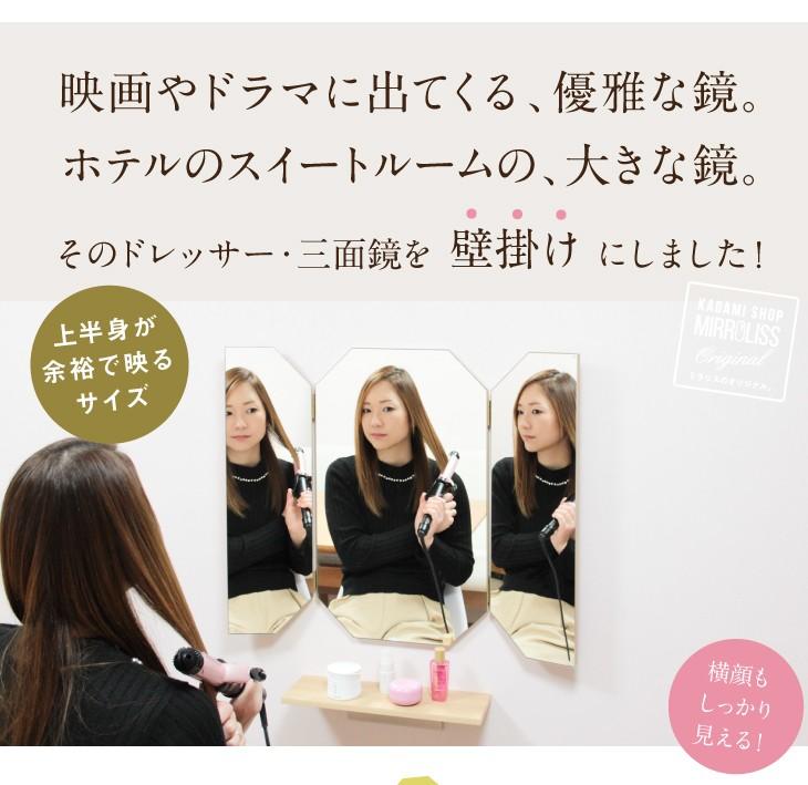 鏡 三面鏡 壁掛け おしゃれ