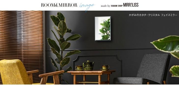 鏡のあるお部屋イメージ