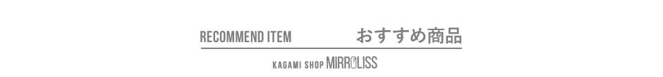 ミラリスのおすすめ商品