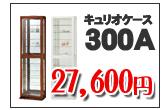 キュリオケース300A
