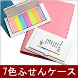 ふせん紙 付箋 7色  ケース オリジナル ことばの七福 1ケース