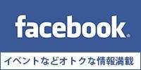 文具店かがし屋facebook