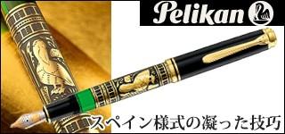 ペリカン 万年筆 M900