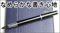 パーカー PARKER 第5世代ペン