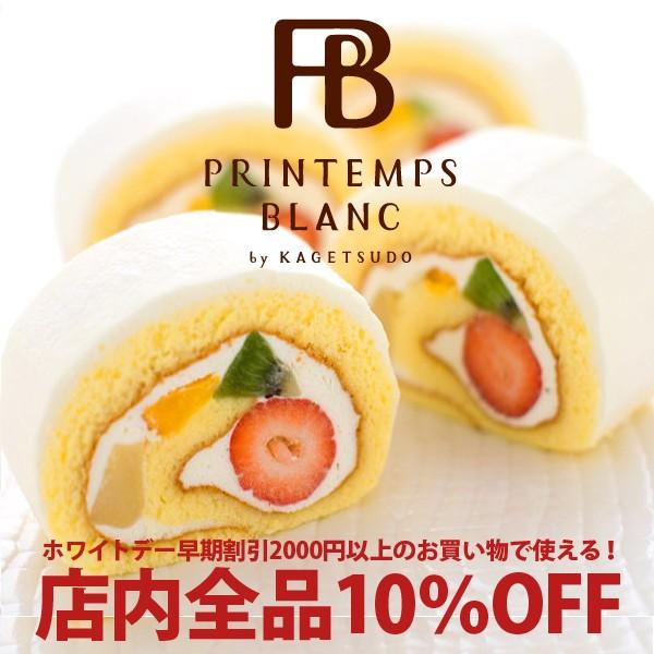 【ホワイトデー早割】店内全品10%OFF