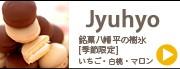 jyuhyu