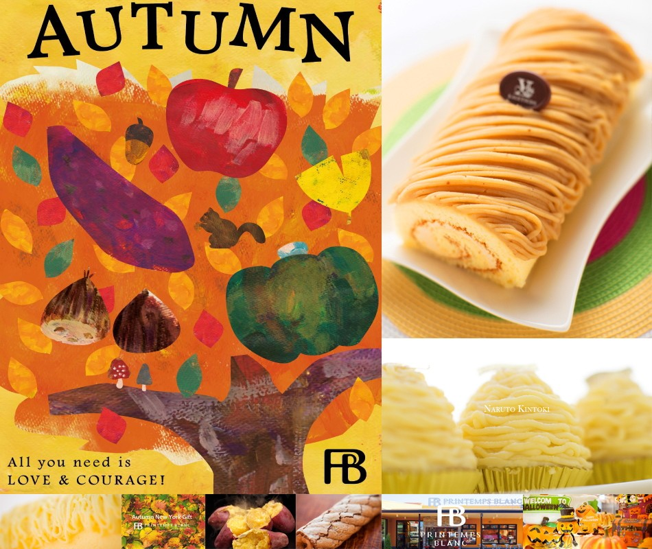 Autumn特集