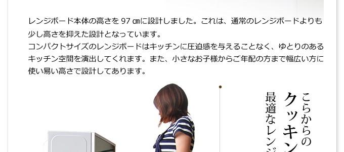 国産品 完成品 日本製 ホワイト 白 白色 レンジ台