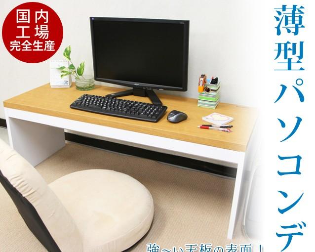 ローテーブル パソコンデスク 学習デスク