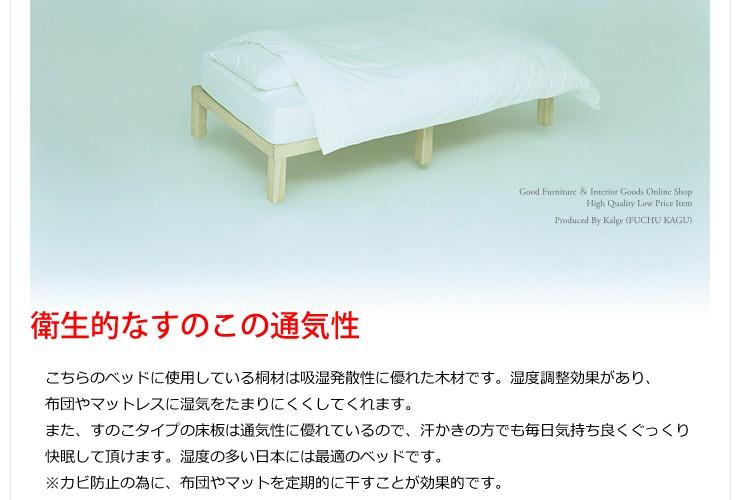 ベッド ベット bed すのこ スノコ スノコベッド すのこベッド
