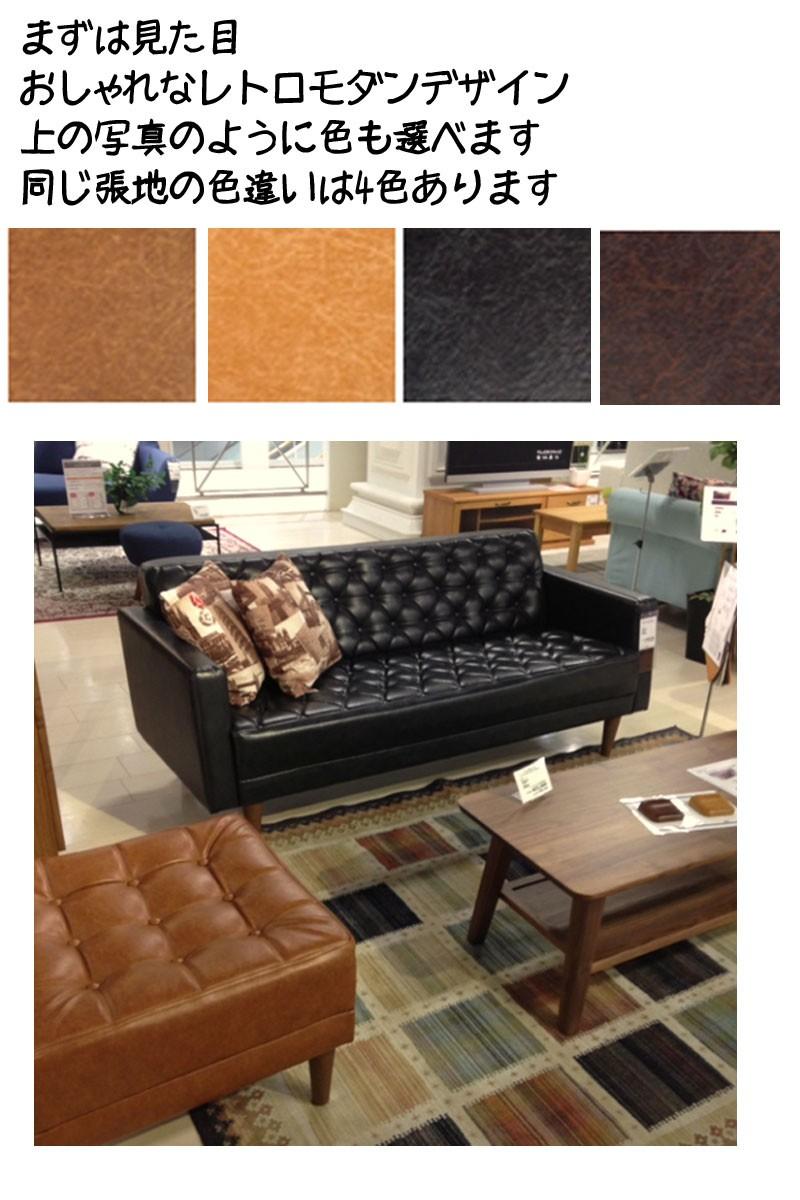 日本製コンパクトサイズデザインソファ